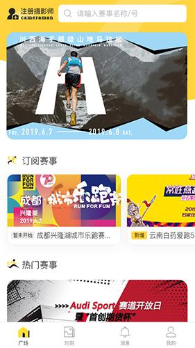 爱云动 V4.2.5 安卓版截图4