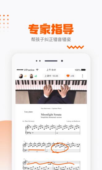 VIP陪练 V4.4.4 安卓最新版截图4