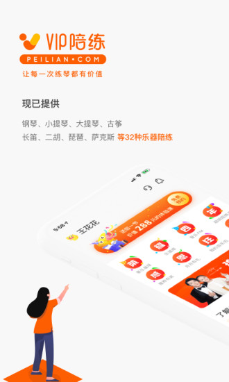 VIP陪练 V4.4.4 安卓最新版截图2