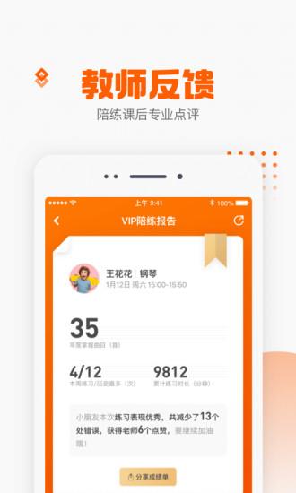 VIP陪练 V4.4.4 安卓最新版截图5