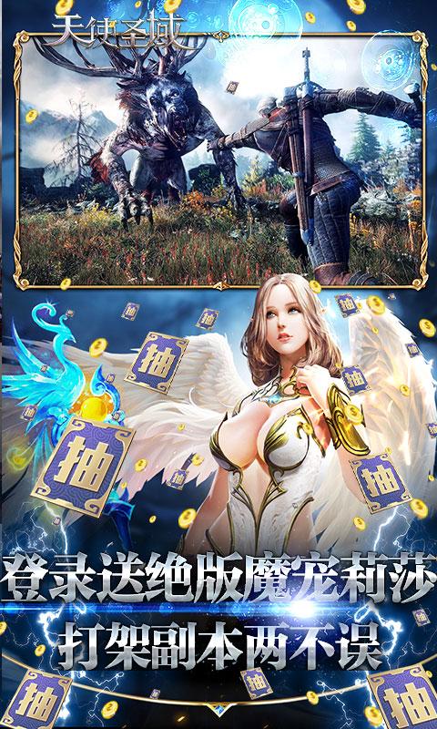 天使圣域无限抽版 V1.0.0 安卓版截图3