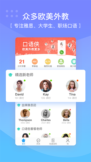 口语侠 V4.6.3 安卓版截图5