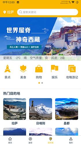 西藏游 V1.61 安卓版截图2