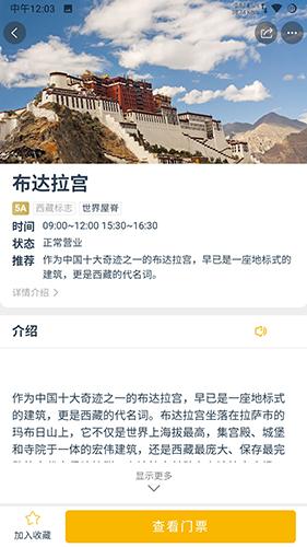 西藏游 V1.61 安卓版截图3