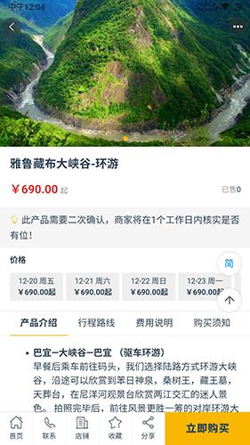 西藏游 V1.61 安卓版截图4