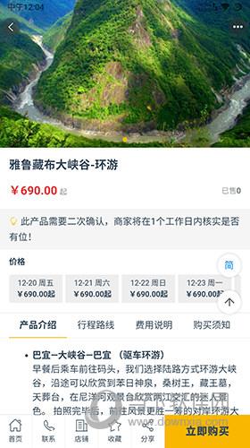 西藏游APP下载