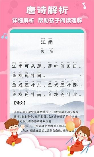 唐诗三百首早教 V3.4.7 安卓版截图2