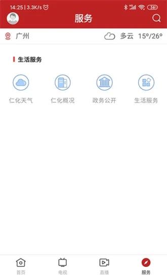 仁爱仁化 V1.0.3 安卓版截图3