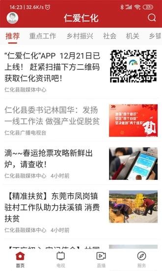 仁爱仁化 V1.0.3 安卓版截图4
