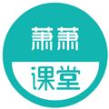 萧萧课堂 V4.3.6.5 安卓版