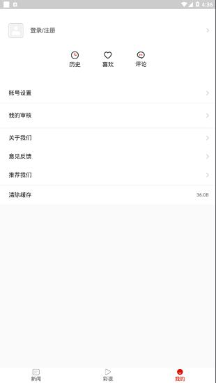多彩钟山 V1.3.9 安卓版截图3