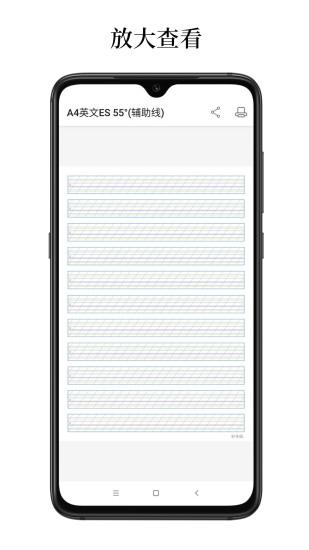 好多纸 V1.0.9 安卓版截图1