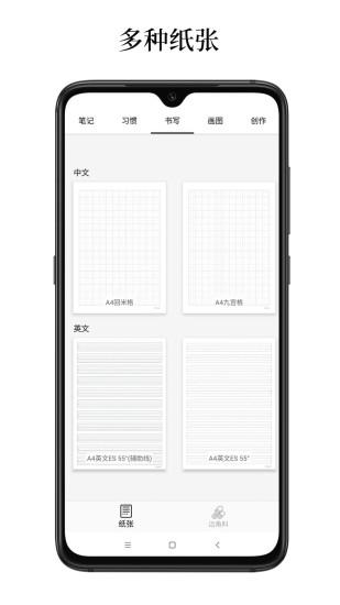 好多纸 V1.0.9 安卓版截图4