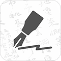 钢笔书法 V1.2.9 安卓版