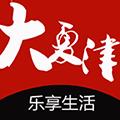 大夏津 V7.0.2 安卓版