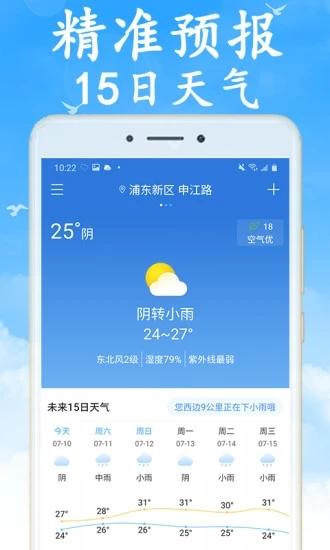 全国实时天气 V1.3.1 安卓版截图1