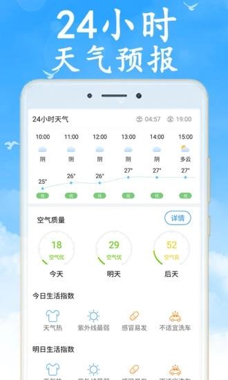 全国实时天气 V1.3.1 安卓版截图2