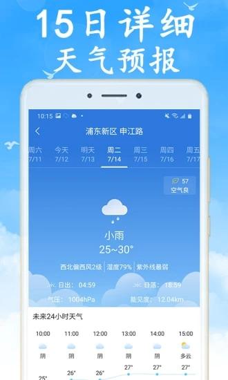 全国实时天气 V1.3.1 安卓版截图3