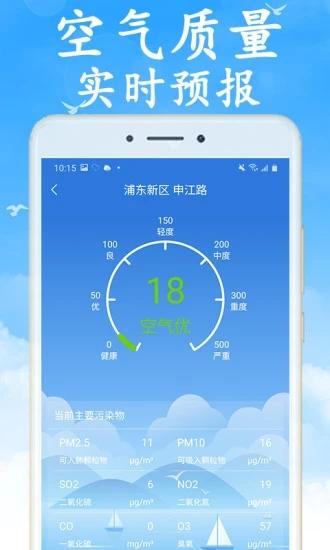 全国实时天气 V1.3.1 安卓版截图4