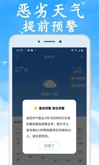 全国实时天气 V1.3.1 安卓版截图5