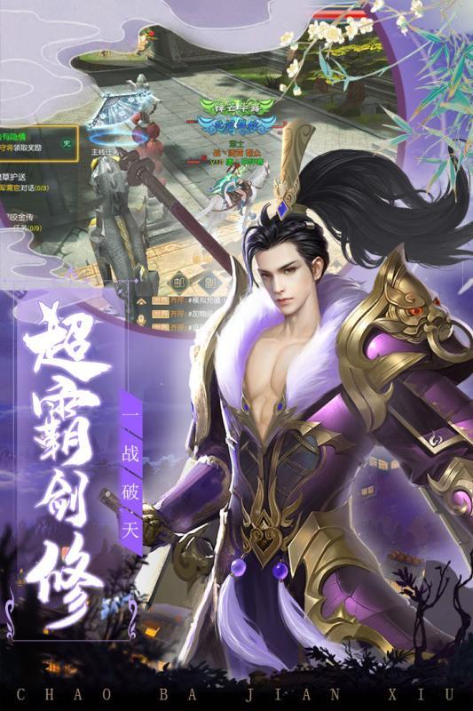 九州战魂 V1.0.0 安卓版截图2
