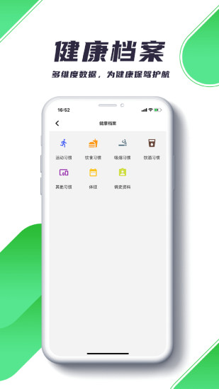 瑞小安 V1.0.0 安卓版截图2