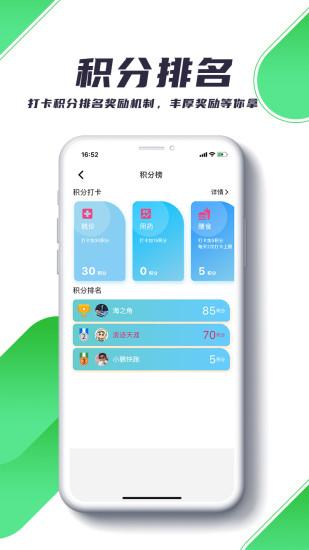 瑞小安 V1.0.0 安卓版截图5