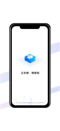 企友通 V1.1.10 安卓版截图1