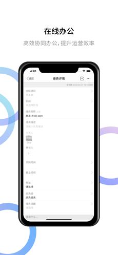 企友通 V1.1.10 安卓版截图5