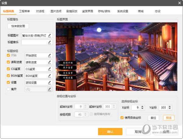 橙光制作工具PC版