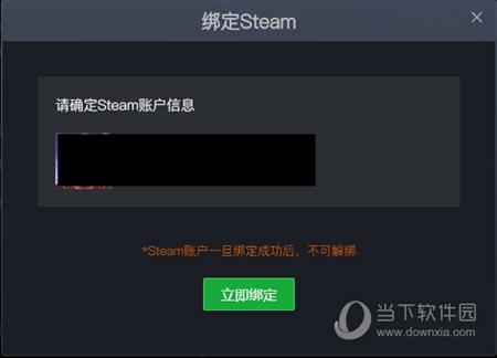 绑定Steam账户