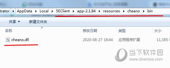 找到删除cheano.dll文件