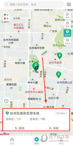 台州停车APP下载
