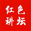 红色讲坛 V1.0.0 安卓版