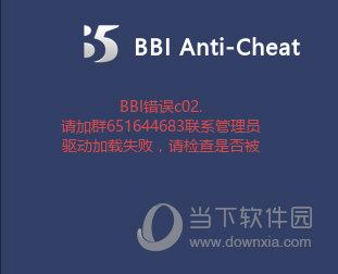 BBI错误C02