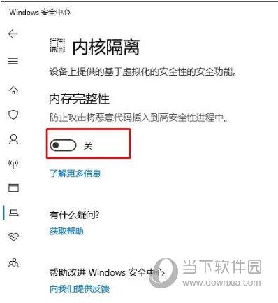 Windows关闭内核隔离