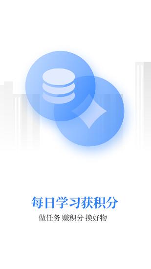 宝业学习 V2.0.0 安卓版截图3