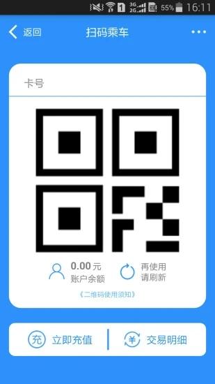 绵州通 V1.2.5.2 安卓版截图4