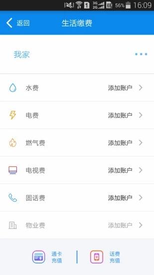 绵州通 V1.2.5.2 安卓版截图3