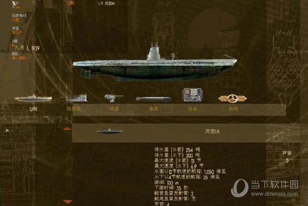 猎杀潜航3中文版下载