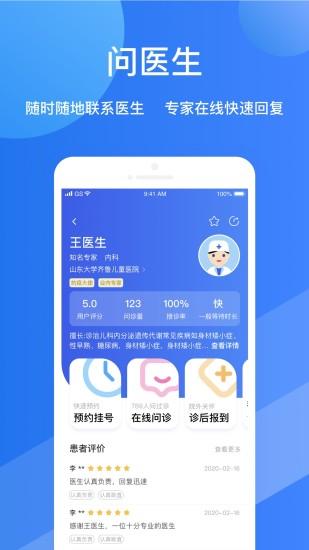 福棠儿医 V1.6.3 安卓版截图1
