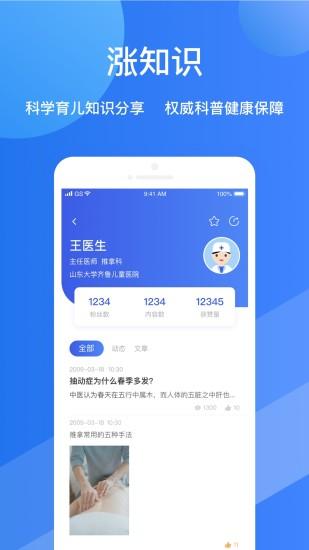 福棠儿医 V1.6.3 安卓版截图3