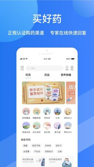 福棠儿医 V1.6.3 安卓版截图2