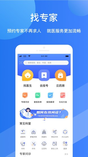 福棠儿医 V1.6.3 安卓版截图4