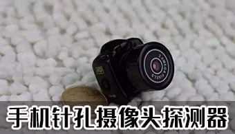 手机针孔摄像头探测器