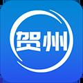 贺州生活网 V1.6 安卓版