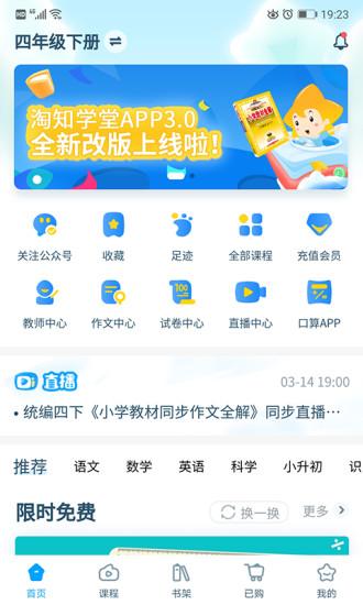 淘知学堂 V3.8.0 安卓最新版截图1