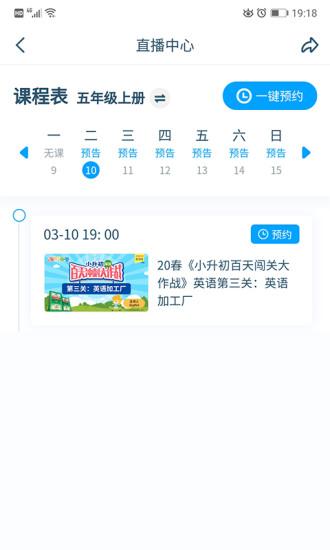淘知学堂 V3.8.0 安卓最新版截图2