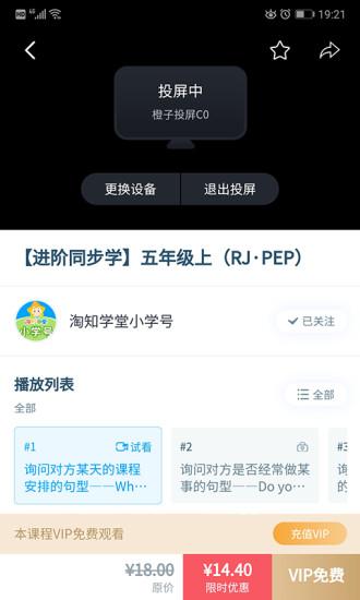 淘知学堂 V3.8.0 安卓最新版截图5