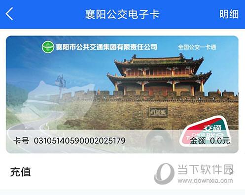 襄阳出行电子公交卡